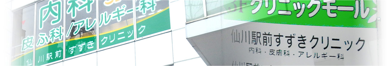 仙川駅前すずきクリニック|外観写真