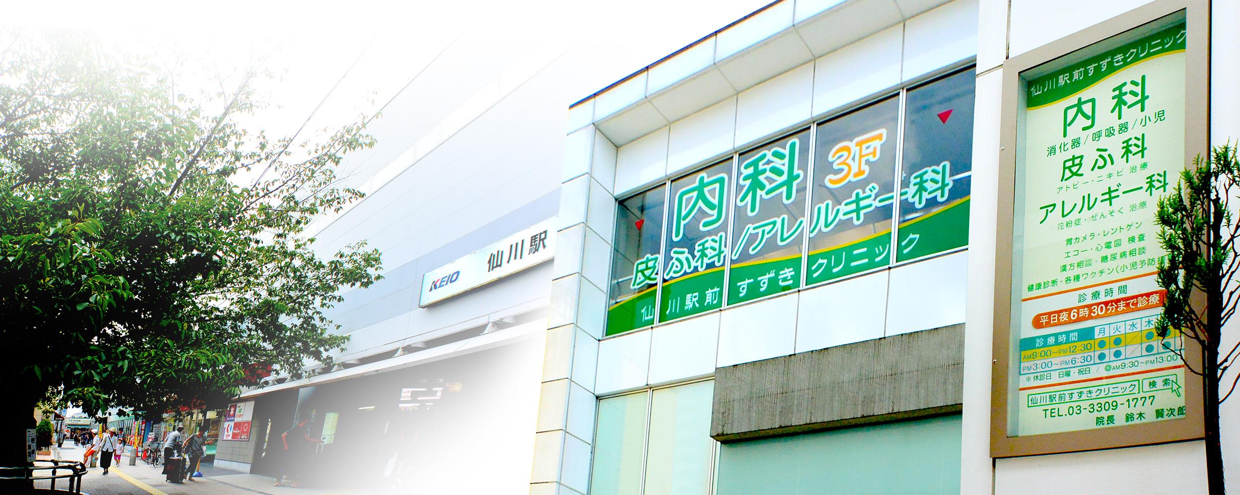 仙川駅前すずきクリニック|クリニック外観写真