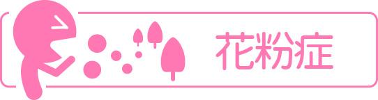 仙川駅前すずきクリニックの花粉症