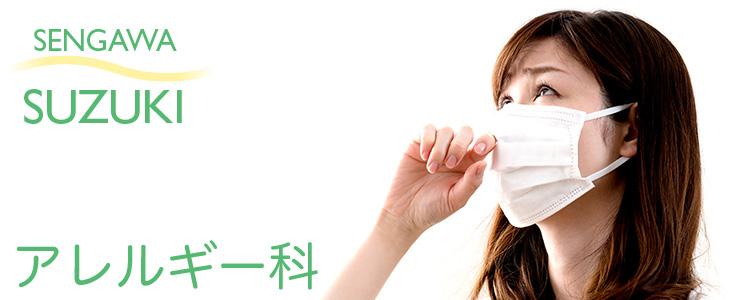 仙川駅前すずきクリニックのアレルギー科