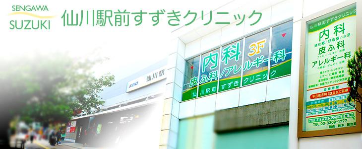 仙川駅前すずきクリニック