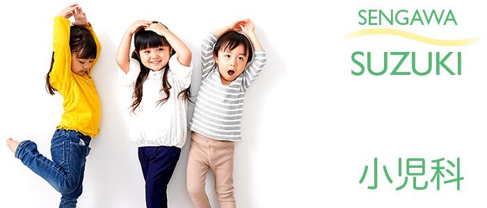 仙川駅前すずきクリニックの小児科