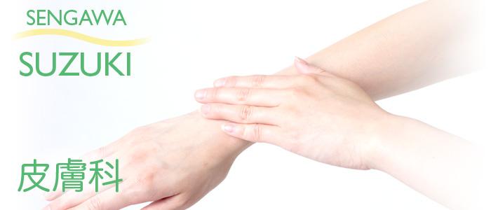 仙川駅前すずきクリニック 皮膚科