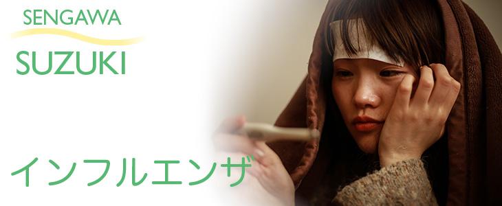 仙川駅前すずきクリニック インフルエンザ治療
