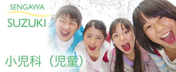 仙川駅前すずきクリニックの児童の小児科