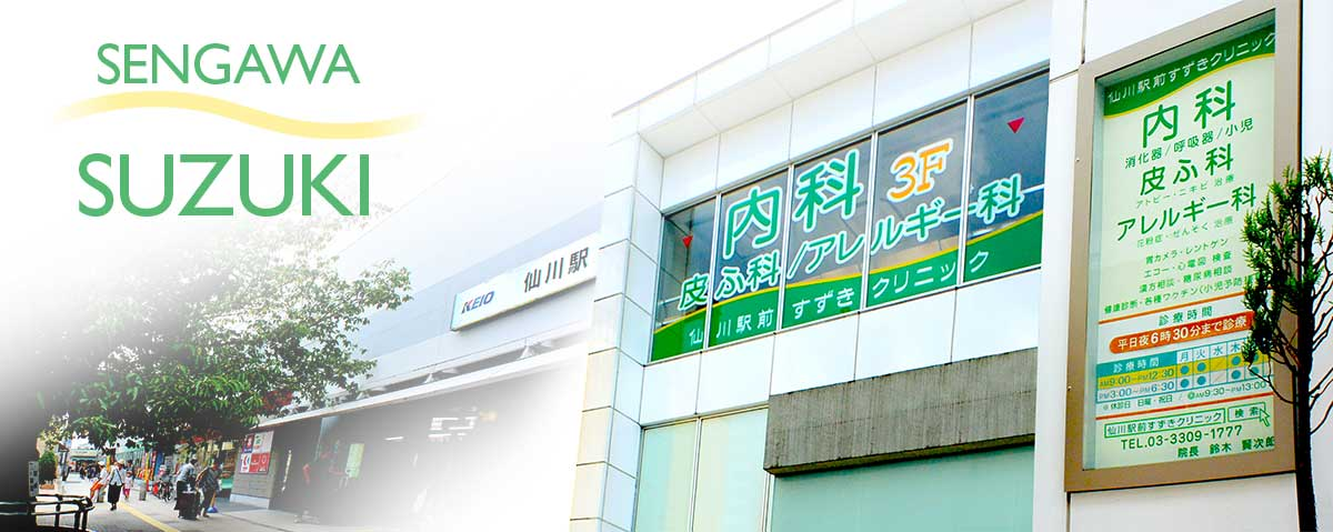 仙川駅前すずきクリニックへのアクセス